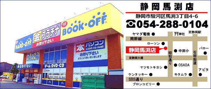 静岡市駿河区のブックオフ、BOOKOFF静岡馬渕店の地図・電話番号