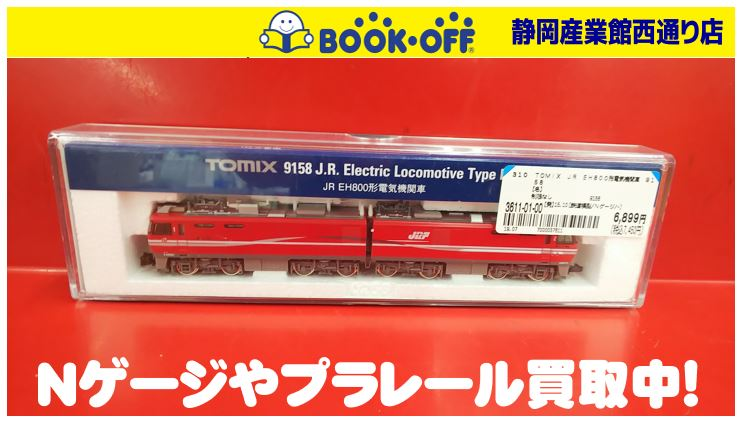 ブックオフ静岡産業館西通り店にて「Nゲージ TOMIX JR EH800形 電気機関車」をお買い取り!おもちゃ・Nゲージ・プラレール・ミニカー・ホビー用品買取強化中!