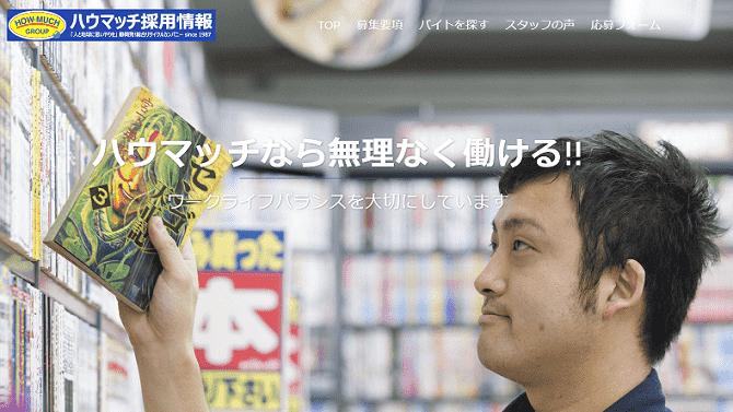 静岡市内のブックオフでアルバイト募集中