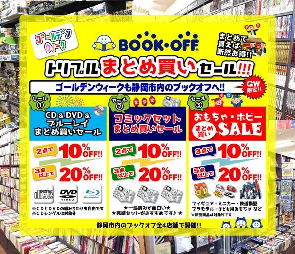 4/29(祝)~5/5(祝)限定『DVD・CD&コミックセット&おもちゃ・ホビー』 トリプルまとめ買いセール開催!! 静岡市内のブックオフ
