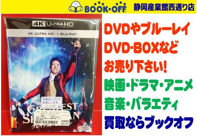 ブックオフ静岡産業館西通り店にて『グレイテスト・ショーマン (2枚組) 4K ULTRA HD + Blu-ray』お買い取り!「DVD・Blu-ray・DVDボックス」買取中