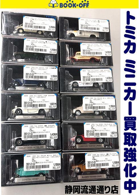 静岡市葵区の買取リサイクルショップ・ブックオフ静岡流通通り店にてトミカリミテッド・ミニカーをお買い取り!