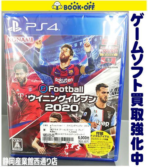 静岡市駿河区の買取リサイクルショップ・BOOKOFF静岡産業館西通り店にてコナミ eFootball ウイニングイレブン 2020 PS4をお買い取り!