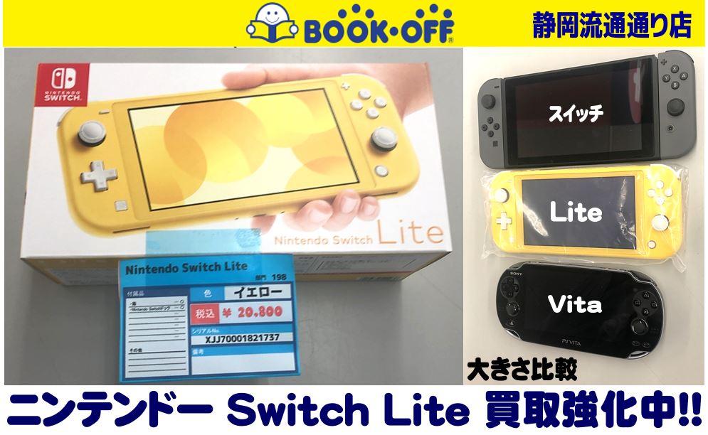 静岡市葵区の買取リサイクルショップ・ブックオフ静岡流通通り店にてニンテンドースイッチライト (Nintendo Switch Lite) イエローをお買取り!