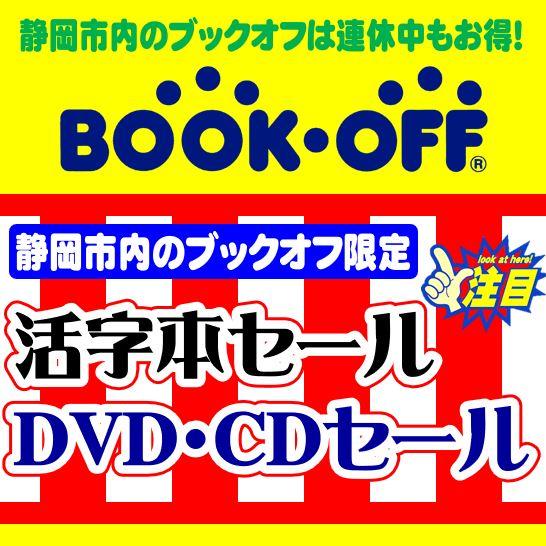 7/4(土)~5(日)  大人気!「活字本セール」&「DVD&CDまとめ買いセール」開催♪(静岡市内のBOOKOFF)