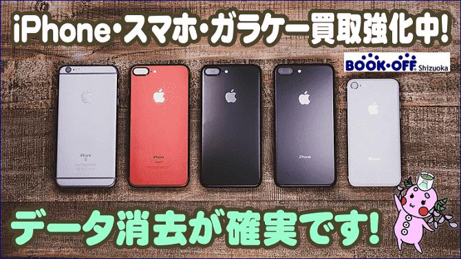 静岡市内のブックオフでiPhone等のスマートフォンやガラケー等の携帯電話を買取中!