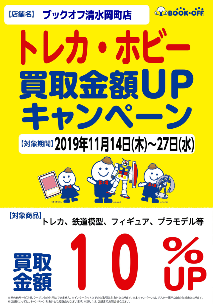 ブックオフ清水岡町店でホビー・トレカ買取キャンペーン開催!
