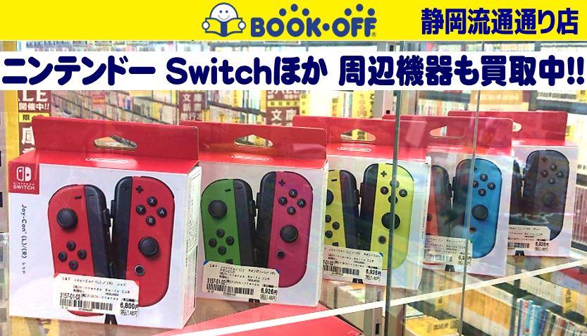 静岡市葵区の買取リサイクルショップ・ブックオフ静岡流通通り店にてNintendo Switch(ニンテンドースイッチ)Joy-Con各色をお買取り!
