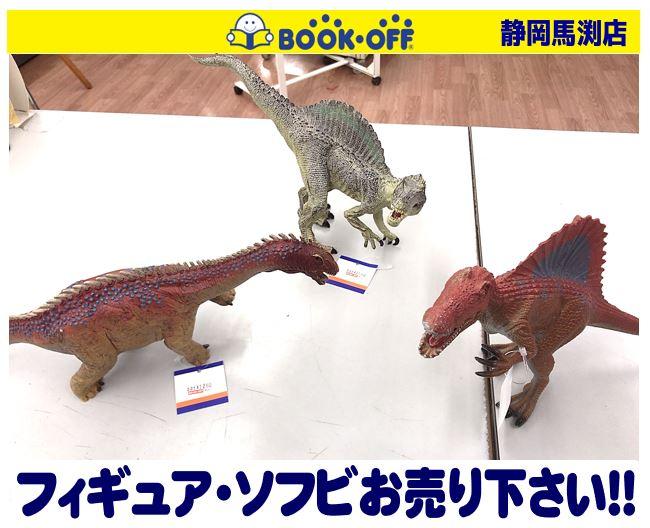 静岡市駿河区の買取リサイクルショップ・ブックオフ静岡馬渕店にて恐竜フィギュア・ソフビををお買い取り!