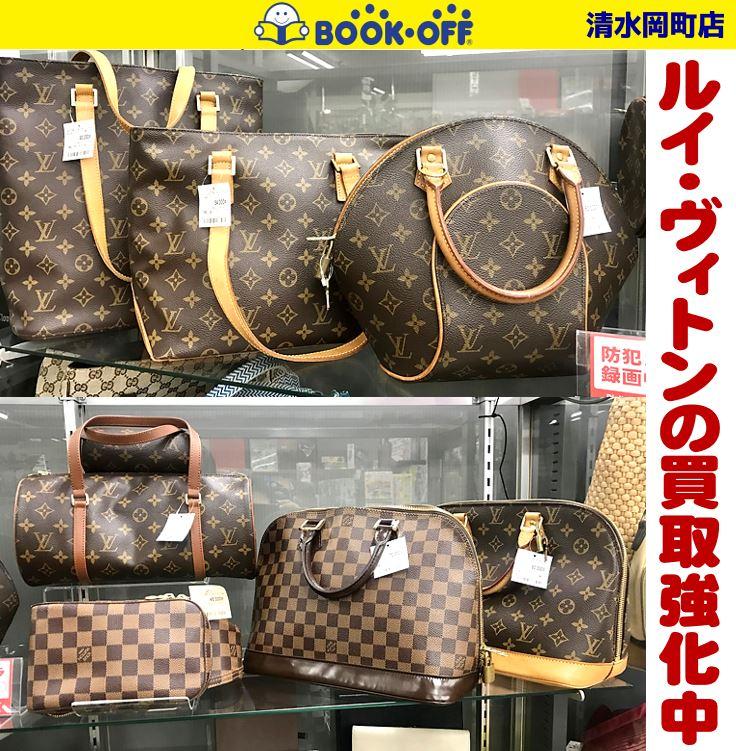 静岡市清水区の買取リサイクルショップ・ブックオフ清水岡町店にてルイ・ヴィトンのバッグを大量お買取り!