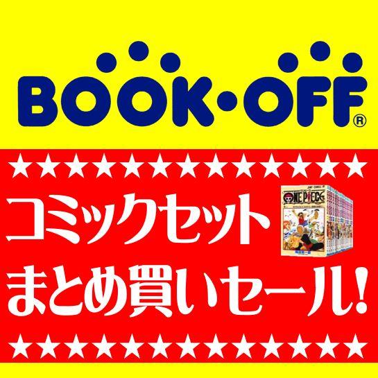 静岡市内のブックオフでコミックセットまとめ買いセール開催!