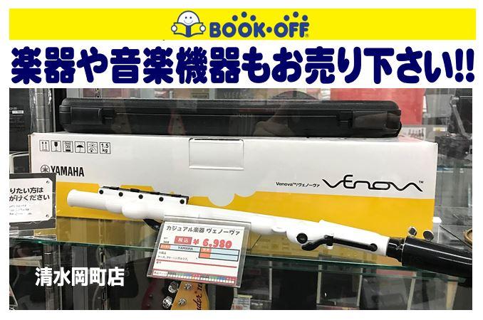 YAMAHA(ヤマハ)カジュアル管楽器 ヴェノーヴァ(Venova)YVS-100 をお買取り!サックスやフルートなどの楽器もお売り下さい!静岡市清水区のブックオフ清水岡町店