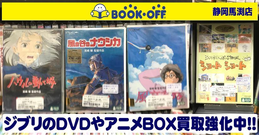 ブックオフ静岡馬渕店にて『スタジオジブリ作品のDVD』いろいろお買い取り!「DVD・Blu-ray・DVD-BOX」買取中