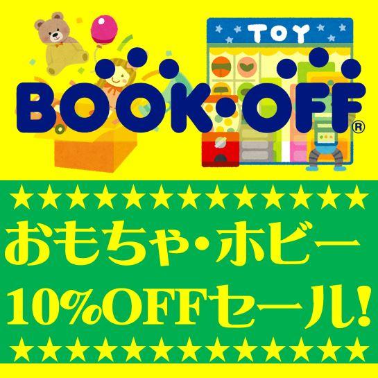 【12/23(月)~31(火) 限定】『おもちゃ・ホビーセール』 開催♪ 静岡市内のBOOKOFF