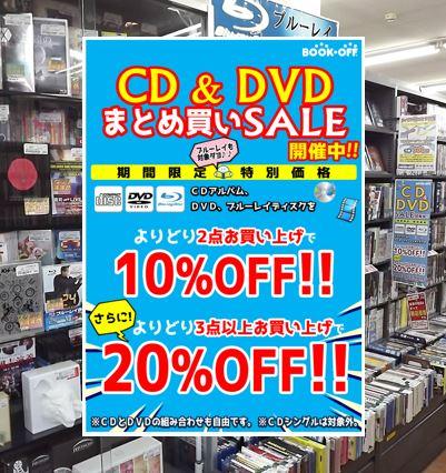 DVD・CDまとめ買いセール