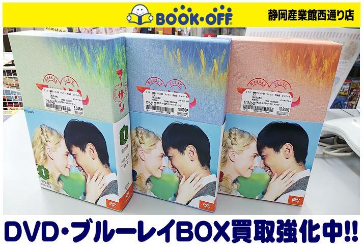 ブックオフ静岡産業館西通り店にて『連続テレビ小説 マッサン 完全版 DVD-BOX』お買い取り!「DVD・Blu-ray・DVD-BOX」買取中