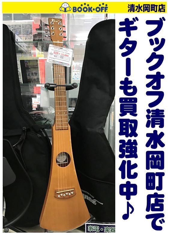 Martin(マーチン)『Backpacker Guitar/Steel String 』アコースティックギター をお買取り!ギターやベースなどの楽器も静岡市清水区のブックオフ清水岡町店