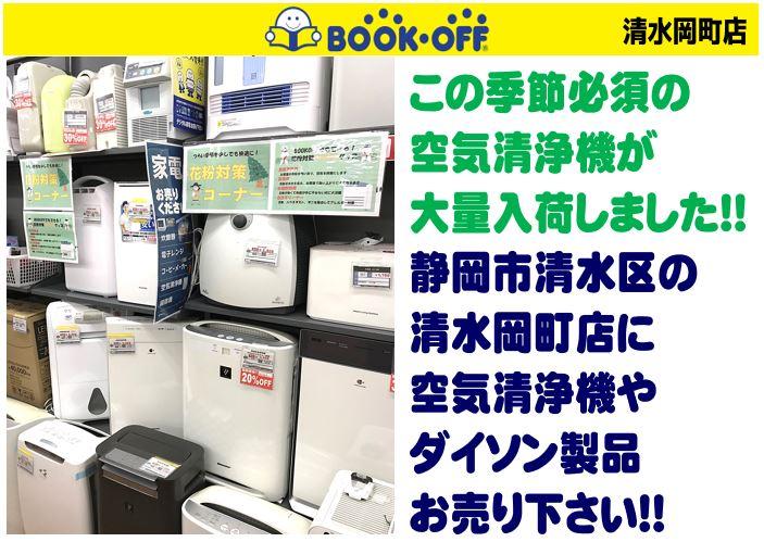 静岡市清水区の買取リサイクルショップ・ブックオフ清水岡町店 この時期必須の 空気清浄機 が大量入荷!