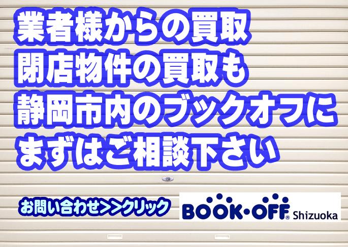 法人買取・閉店物件の買取なら静岡市内のブックオフ!!