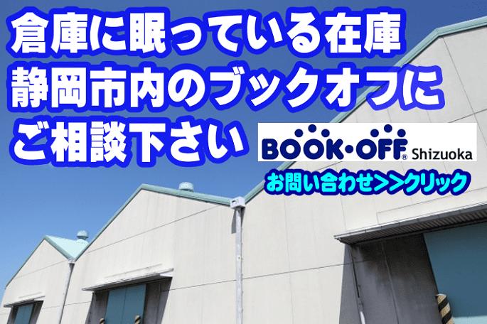 法人様・業者様の買取も静岡市内のブックオフ!!