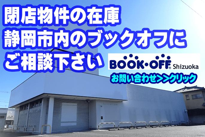 閉店物件の買取も静岡市内のブックオフ!!