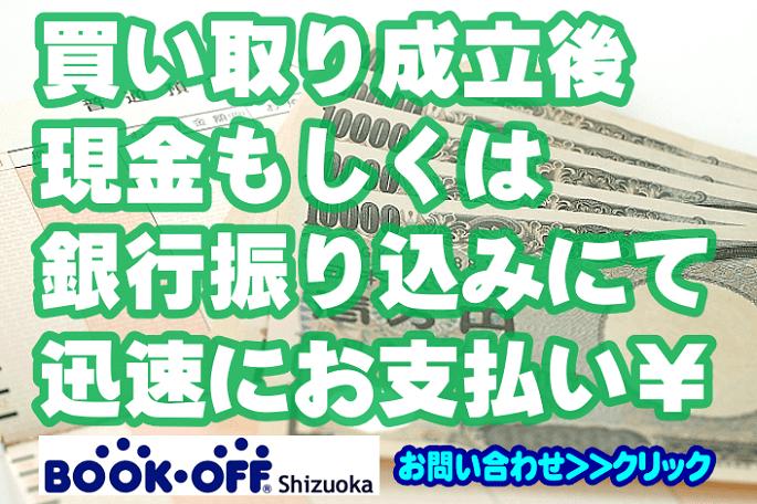 買取成立後、現金・振り込みでお支払い¥静岡市内のブックオフ