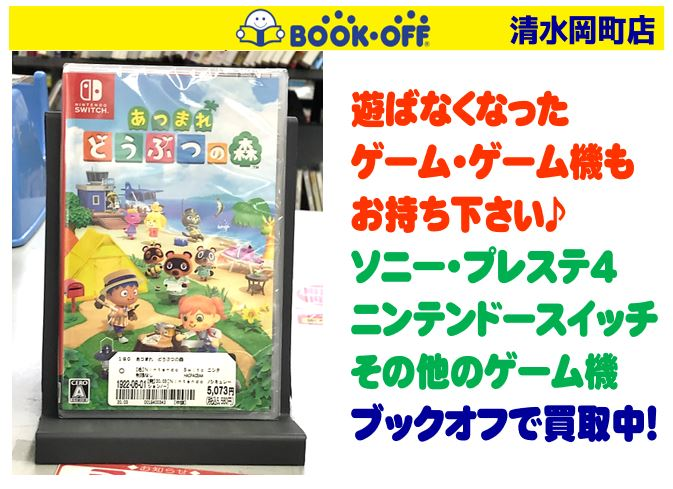 ブックオフ清水岡町店にて、Nintendo Switchソフト『あつまれ どうぶつの森 』をお買い取り!