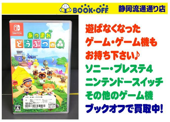 ブックオフ静岡流通通り店にて、Nintendo Switchソフト『あつまれ どうぶつの森 』をお買い取り!