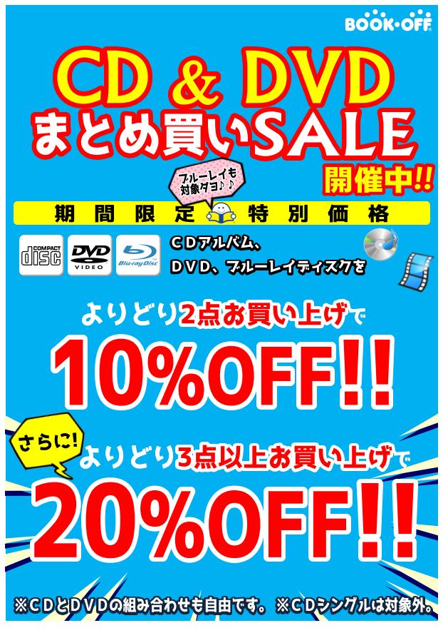静岡市内のBOOKOFF『DVD・CDまとめ買いセール』