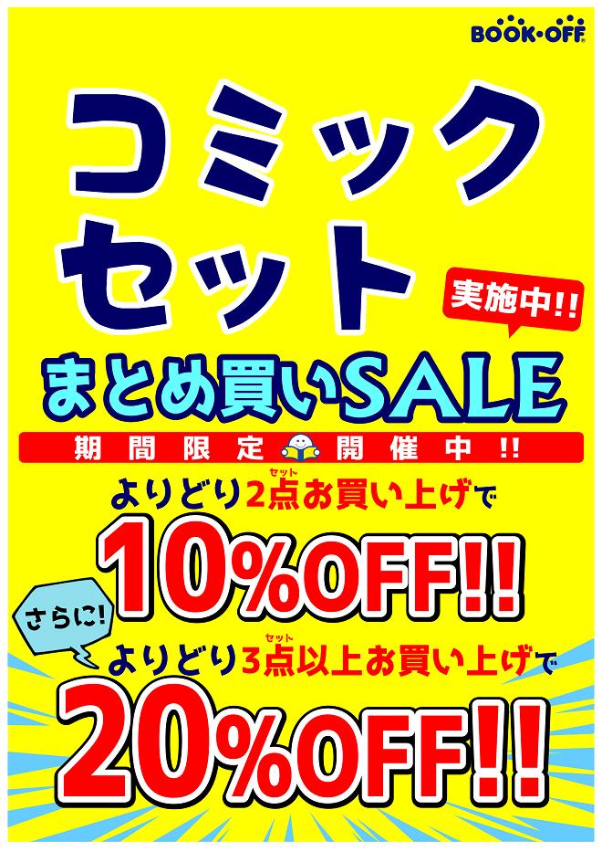 9/30(水)まで『コミックセットセール開催!!』お得にまとめ読みしよう♪ブックオフ(静岡市)