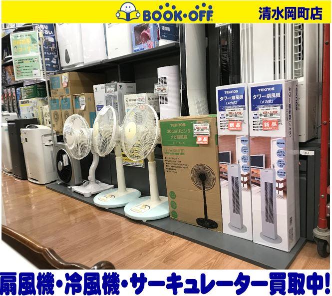 静岡市清水区のブックオフ清水岡町店に 扇風機や冷房器具がいろいろ入荷!