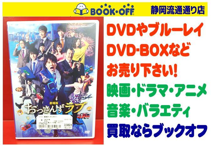 静岡市葵区の買取リサイクルショップ・ブックオフ静岡流通通り店にて『劇場版おっさんずラブ』DVDをお買い取り!