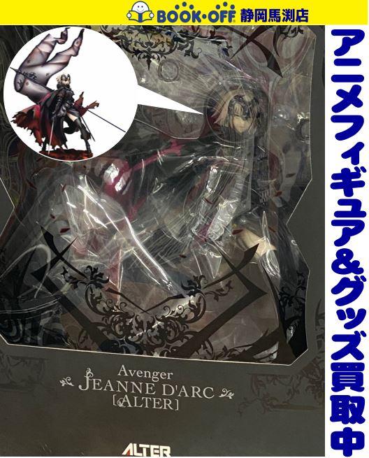 ブックオフ静岡馬渕店にて『Fate/Grand Order アヴェンジャー/ジャンヌ・ダルク[オルタ] 』 をお買い取り!