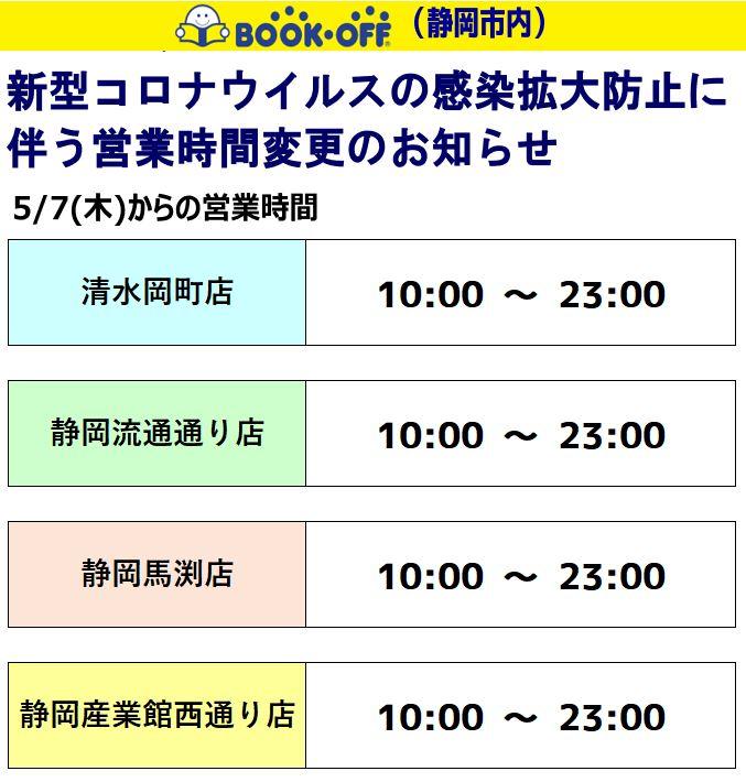 静岡市内のブックオフの5/7(木)からの営業時間変更のお知らせ