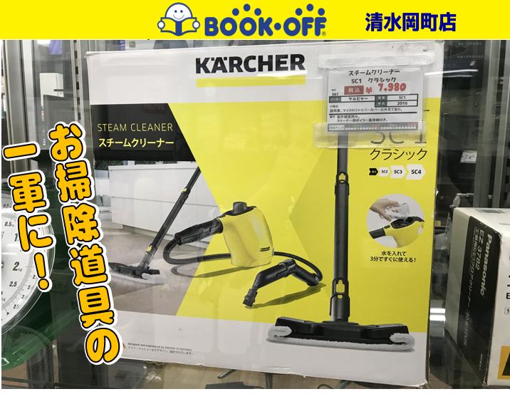 ケルヒャー (KARCHER) スチームクリーナー SC1 クラシック を入荷をお買い取り!
