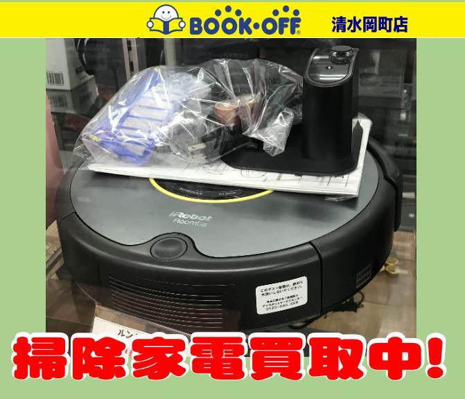 静岡市清水区のブックオフ清水岡町店にて 『 ロボット掃除機 iRobot ルンバ (654) 』をお買い取り!