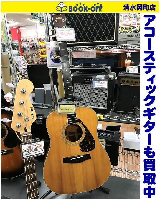 YAMAHA(ヤマハ)FG-301アコースティックギター をお買取り!ギターやベースなどの楽器も静岡市清水区のブックオフ清水岡町店