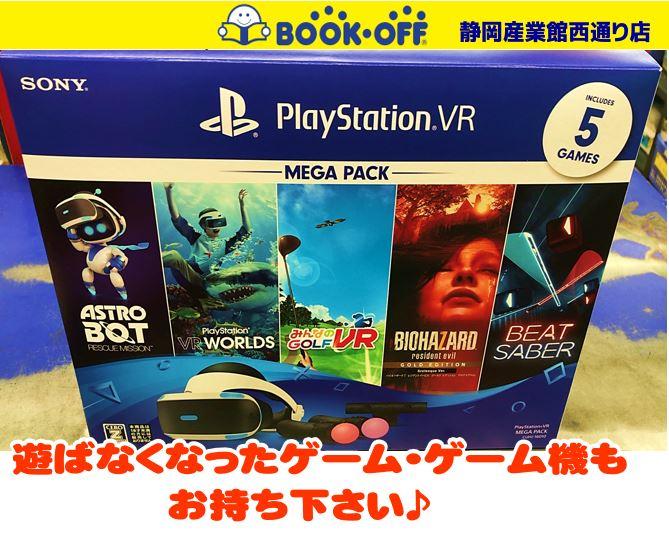 プレイステーションVR (PlayStation VR ) MEGA PACKをお買い取り!