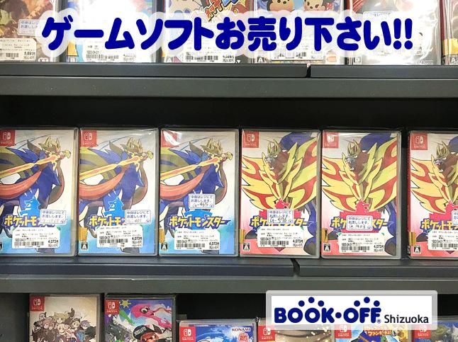 ブックオフ清水岡町店にて、Nintendo Switch『ポケットモンスター ソード・シールド 』販売中!