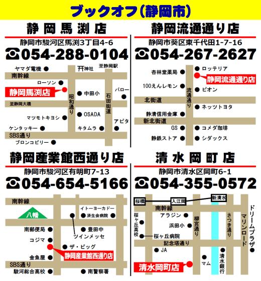 静岡市内のブックオフ地図