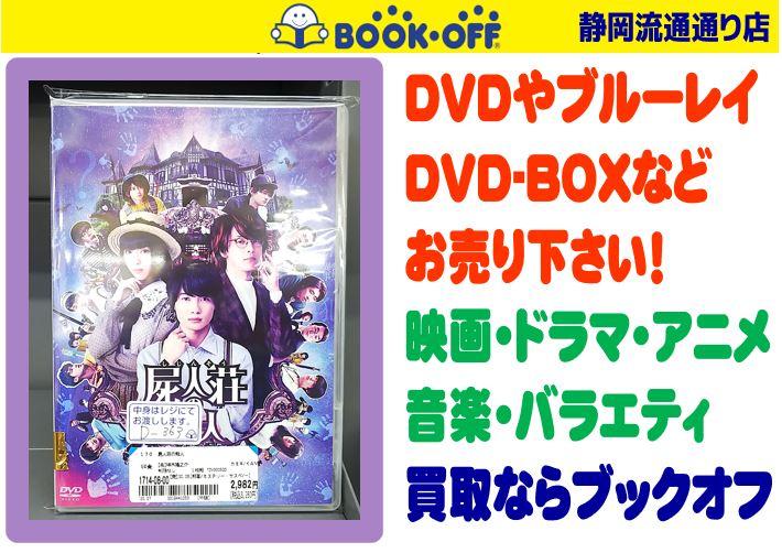 ブックオフ静岡流通通り店にてDVD「屍人荘の殺人」をお買い取り!