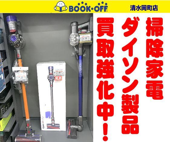 BOOKOFF清水岡町店に『 ダイソン コードレスクリーナーDC62』 が新入荷♪夏物家電・掃除家電・ダイソン製品・生活家電買取中!