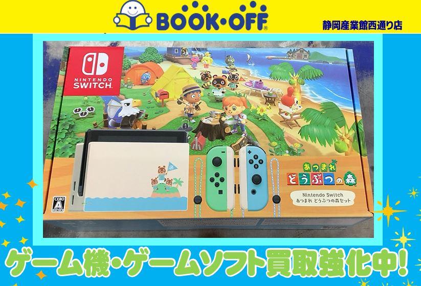 ブックオフ静岡産業館西通り店にて『Nintendo Switch あつまれ どうぶつの森セット 』お買取り!「Switchゲーム・PS4ゲーム」ほかゲームソフト買取強化中
