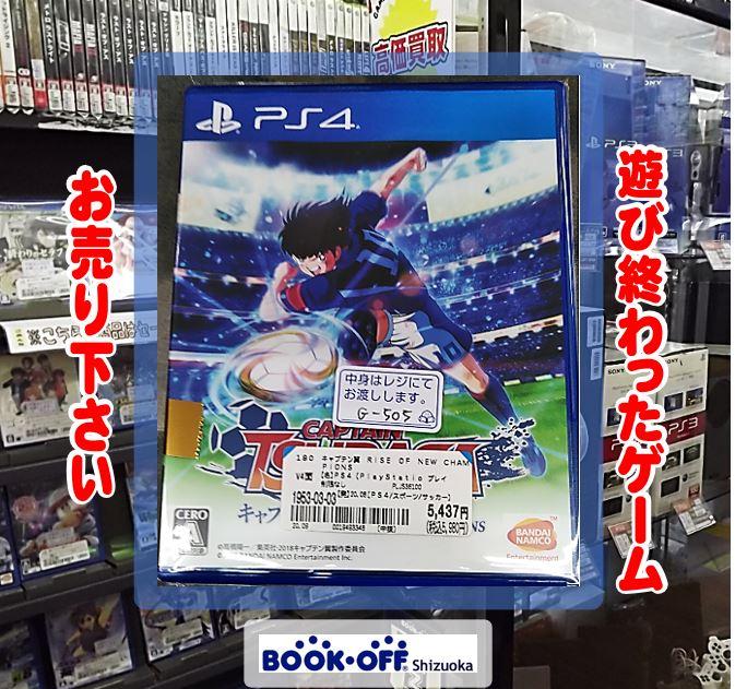 ブックオフ静岡産業館西通り店にて『PS4 キャプテン翼 RISE OF NEW CHAMPIONS 』 をお買い取り!「おもちゃ・フィギュア・グッズ」買取中