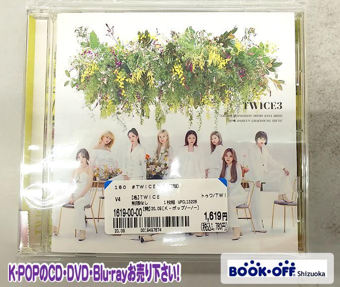ブックオフ静岡流通通り店にトゥワイスのベストアルバム『#TWICE3 (通常盤) 』が入荷♪K-POP・J-POP・アニソンのCDやミュージックDVDお売り下さい!