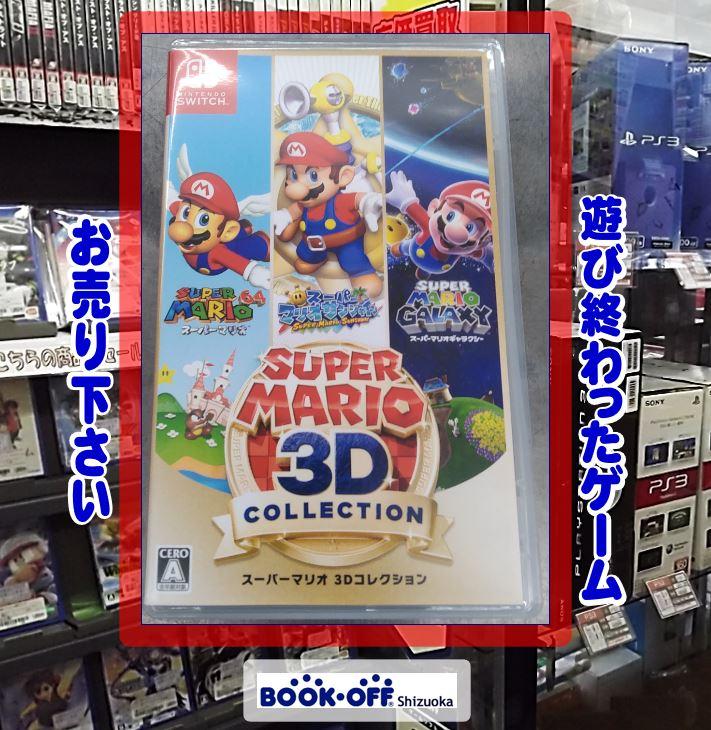 ブックオフ静岡産業館西通り店にて『Nintendo Switch スーパーマリオ 3Dコレクション』お買取り!