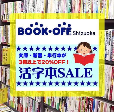 11/28(土)~29(日)  大人気!「活字本セール」開催♪(静岡市内のBOOKOFF)