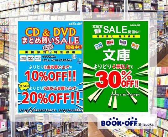 決算!DVD&CD&文庫&コミックセットまとめ買いセール!静岡市内のブックオフ