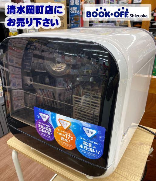 BOOKOFF清水岡町店に『SKジャパン 食器洗い乾燥機 Jaime(ジェイム) SDW-J5L-W』 をお買い取り♪生活家電・デジタル家電・オーディオ機器買取中!