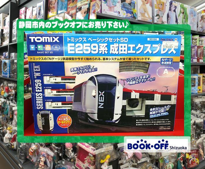 ブックオフ静岡流通通り店にてトミックスのベーシックセットSD「E259系 成田エクスプレス」(90156)をお買い取り!